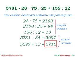 """Презентация """"Порядок выполнения действий"""", слайд 8"""