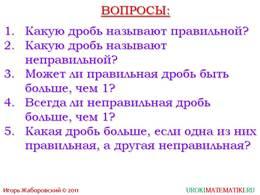 """Презентация """"Правильные и неправильные дроби"""", слайд 5"""
