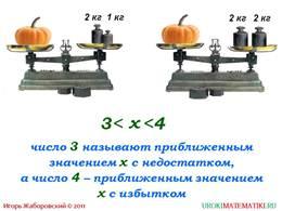 """Презентация """"Приближенные значения чисел. Округление чисел"""", слайд 2"""