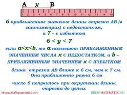 """Презентация """"Приближенные значения чисел. Округление чисел"""", слайд 3"""
