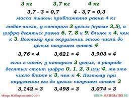 """Презентация """"Приближенные значения чисел. Округление чисел"""", слайд 4"""