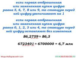 """Презентация """"Приближенные значения чисел. Округление чисел"""", слайд 6"""