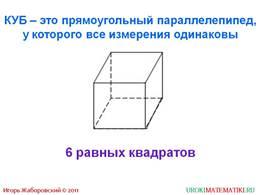 "Презентация ""Прямоугольный параллелепипед"", слайд 3"
