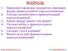 "Презентация ""Прямоугольный параллелепипед"", слайд 4"