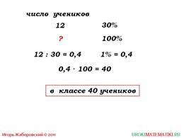 """Презентация """"Проценты"""", слайд 4"""