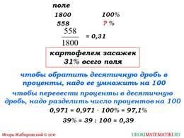"""Презентация """"Проценты"""", слайд 5"""