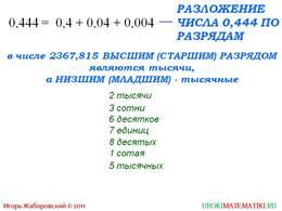 """Презентация """"Сложение и вычитание десятичных дробей"""", слайд 6"""