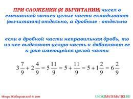 """Презентация """"Сложение и вычитание смешанных чисел"""", слайд 4"""