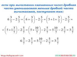 """Презентация """"Сложение и вычитание смешанных чисел"""", слайд 5"""