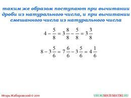 """Презентация """"Сложение и вычитание смешанных чисел"""", слайд 6"""