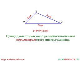 """Презентация """"Сложение натуральных чисел и его свойства"""", слайд 10"""