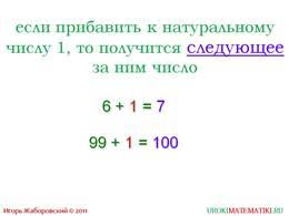 """Презентация """"Сложение натуральных чисел и его свойства"""", слайд 2"""
