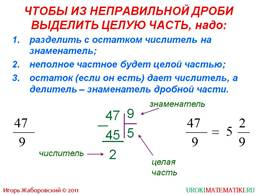"""Презентация """"Смешанные числа"""", слайд 5"""