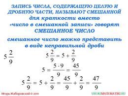 """Презентация """"Смешанные числа"""", слайд 6"""