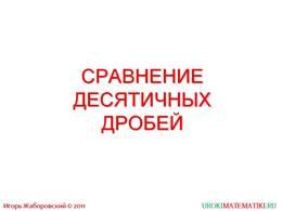 """Презентация """"Сравнение десятичных дробей"""", слайд 1"""