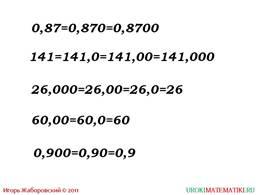 """Презентация """"Сравнение десятичных дробей"""", слайд 3"""
