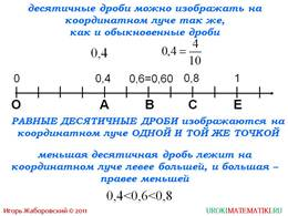 """Презентация """"Сравнение десятичных дробей"""", слайд 5"""