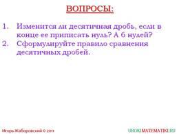 """Презентация """"Сравнение десятичных дробей"""", слайд 6"""