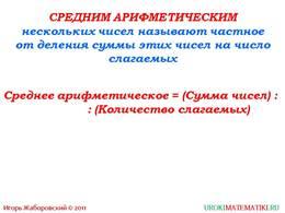 """Презентация """"Среднее арифметическое"""", слайд 3"""