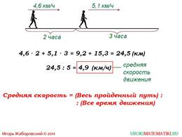 """Презентация """"Среднее арифметическое"""", слайд 4"""