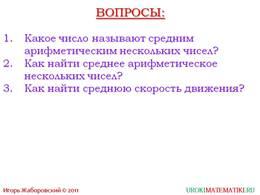 """Презентация """"Среднее арифметическое"""", слайд 5"""