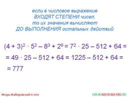 """Презентация """"Степень числа. Квадрат и куб числа"""", слайд 7"""