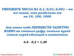 """Презентация """"Умножение десятичных дробей"""", слайд 3"""