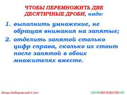 """Презентация """"Умножение десятичных дробей"""", слайд 4"""