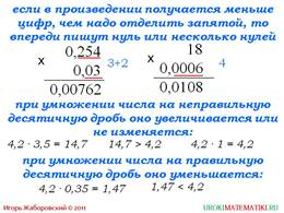 """Презентация """"Умножение десятичных дробей"""", слайд 5"""