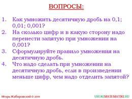 """Презентация """"Умножение десятичных дробей"""", слайд 6"""