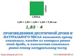 """Презентация """"Умножение десятичных дробей на натуральные числа"""", слайд 2"""
