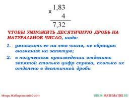 """Презентация """"Умножение десятичных дробей на натуральные числа"""", слайд 3"""