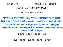 """Презентация """"Умножение десятичных дробей на натуральные числа"""", слайд 4"""