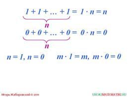 """Презентация """"Умножение натуральных чисел и его свойства"""", слайд 6"""