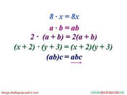 """Презентация """"Умножение натуральных чисел и его свойства"""", слайд 7"""