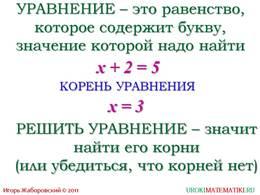 """Презентация """"Уравнение"""", слайд 3"""