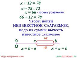 """Презентация """"Уравнение"""", слайд 4"""