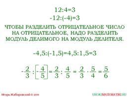 """презентация """"Деление рациональных чисел"""" слайд 2"""