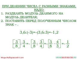 """презентация """"Деление рациональных чисел"""" слайд 3"""