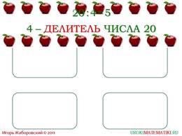 """презентация """"Делители и кратные"""" слайд 2"""