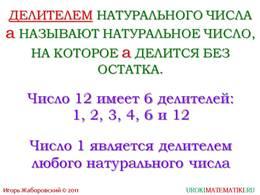 """презентация """"Делители и кратные"""" слайд 4"""