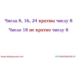 """презентация """"Делители и кратные"""" слайд 6"""