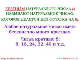 """презентация """"Делители и кратные"""" слайд 7"""