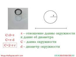"презентация ""Длина окружности и площадь круга"" слайд 2"