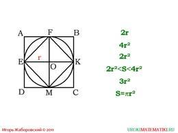 "презентация ""Длина окружности и площадь круга"" слайд 4"