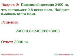 """презентация """"Нахождение числа по его дроби"""" слайд 4"""