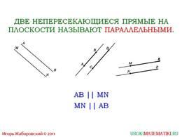 """презентация """"Параллельные прямые"""" слайд 2"""