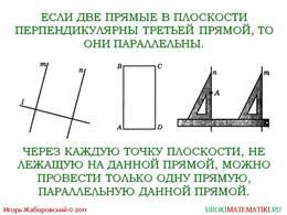"""презентация """"Параллельные прямые"""" слайд 3"""
