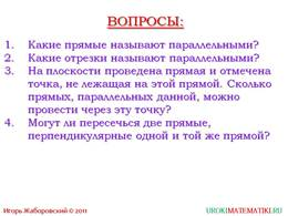 """презентация """"Параллельные прямые"""" слайд 4"""
