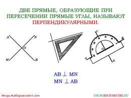 """презентация """"Перпендикулярные прямые"""" слайд 2"""